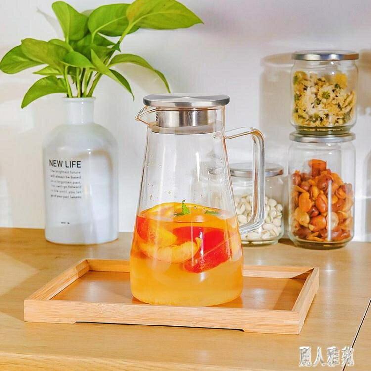 家用冷水壺玻璃耐熱高溫涼白開水杯茶壺扎壺防爆大容量水瓶涼茶壺 LR21946【99購物節】