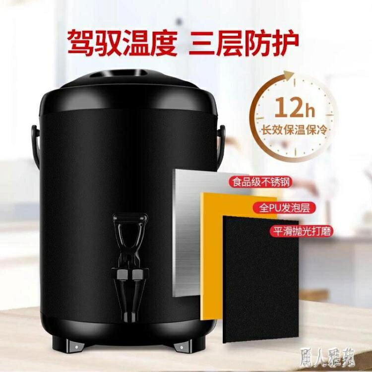 商用大容量不銹鋼保溫保冷奶茶桶茶水飲料咖啡果汁奶茶CC2549【99購物節】