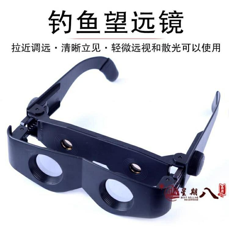 望遠鏡 釣魚眼鏡式望遠鏡高倍高清可調20便攜夜釣看漂專用放大眼鏡垂釣【99購物節】