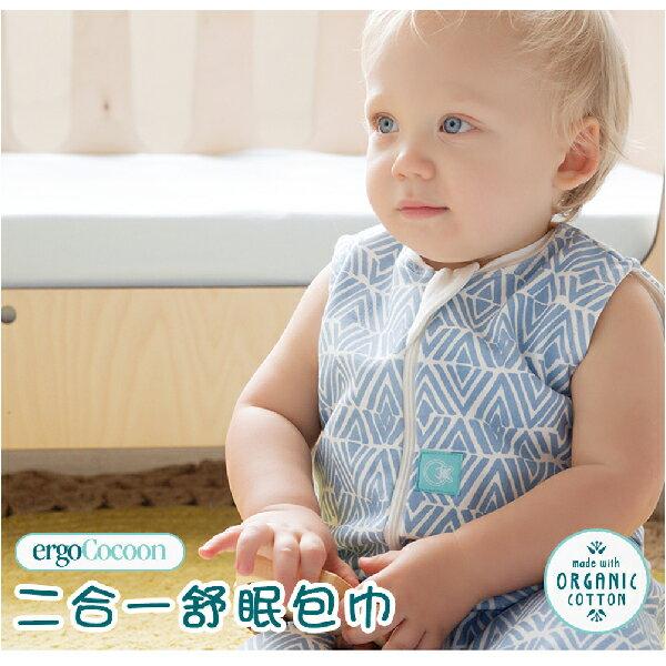 ergoPouch ergoCocoon 二合一有機舒眠包巾0.2T(夏季款) 懶人包巾