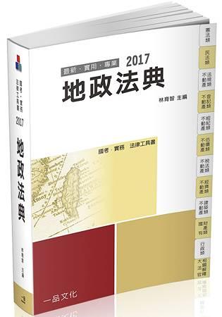 地政法典-2017國考.實務法律工具書(一品)