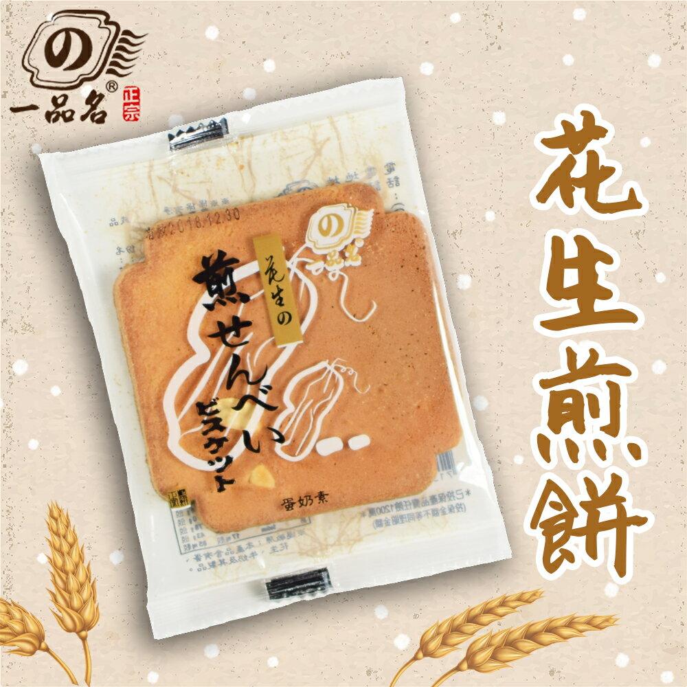 《一品名煎餅》花生煎餅 340g (蛋奶素)