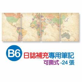 珠友 NB-32108 B6/32K日誌補充專用筆記(可撕式)24張