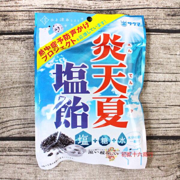 【0216零食會社】日本糖果Sakuma_炎天夏鹽糖70g