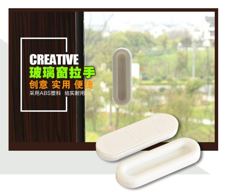 多用途門窗開窗輔助拉手器 黏貼式窗戶安全門拉手 門窗輔開器 4個裝【H00900】