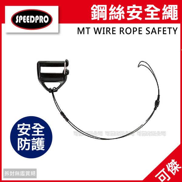 可傑  World Speed   MT2   MT-2  鋼絲安全繩  相機  防丟繩  安全繩   安全防護  相機不摔落