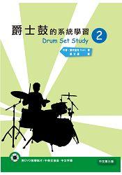 爵士鼓的系統學習 二 中文第三版