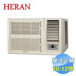 禾聯 HERAN 頂級旗艦型單冷定頻窗型冷氣 HW-72P5 【送標準安裝】