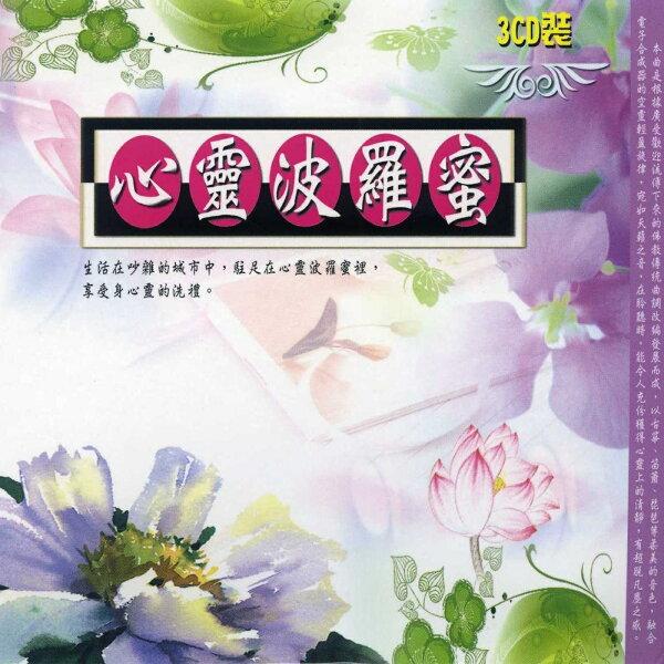 心靈波羅蜜(3CD)