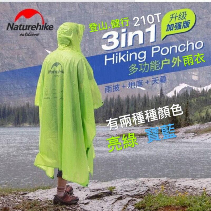 星攀㍿✩naturehike登山雨衣/雨披+地布.新款20D/210T三合一(雨批+地席+天幕/涼棚) 雨天騎車健行適用