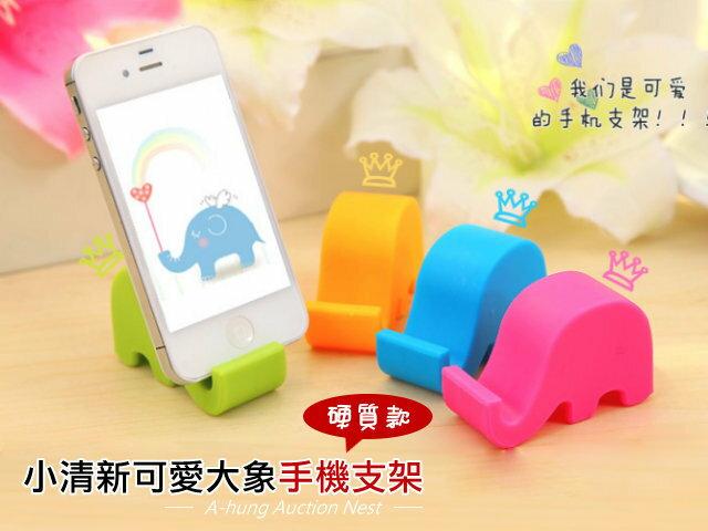 【A-HUNG】可愛大象造型支架 硬質款 懶人支架 手機架 防滑墊 手機支架 手機座 支撐架 止滑墊 iPhone 6