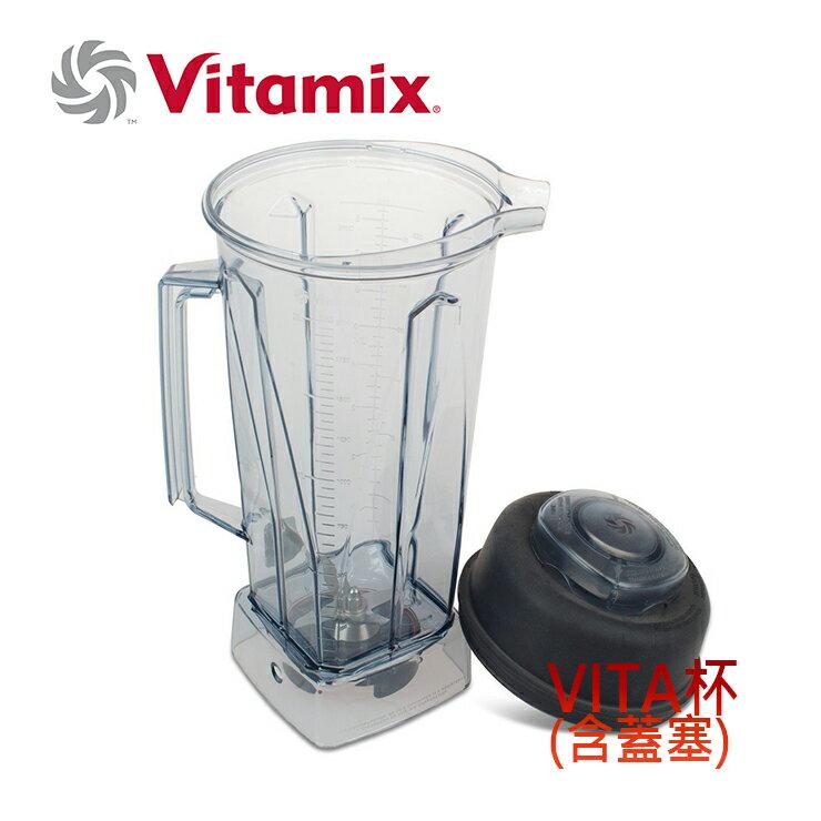 【美國Vita-Mix】多功能生機調理機 專用調理杯(含塞蓋)