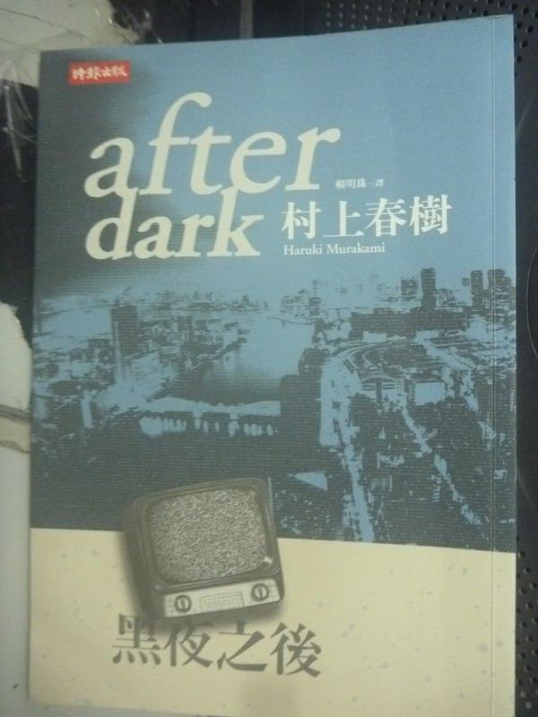 【書寶二手書T7/翻譯小說_INA】黑夜之後_賴明珠, 村上春樹