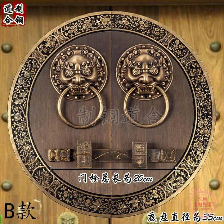 車鎖 中式圓形仿古拉手大門純銅獸頭門環戶外復古拉環刻花把手輔首裝飾- 概念3C