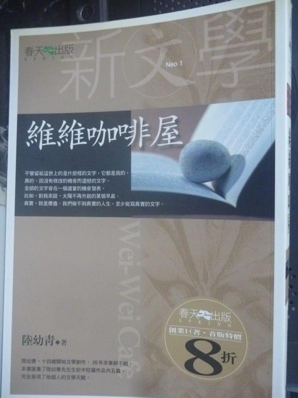 【書寶二手書T8/一般小說_INA】維維咖啡屋_陸幼青