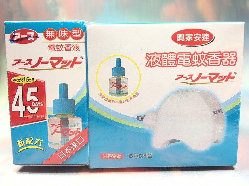 【八八八】e網購~【興家安速 液體電蚊香器+液體電蚊香液】073440滅蟑 滅蟻