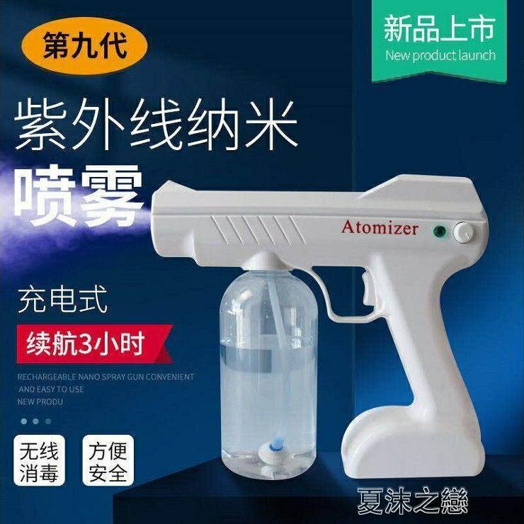 消毒槍 手持藍光霧化消毒槍美容噴霧機冷噴無線納米手提藍光噴霧器 快速出貨