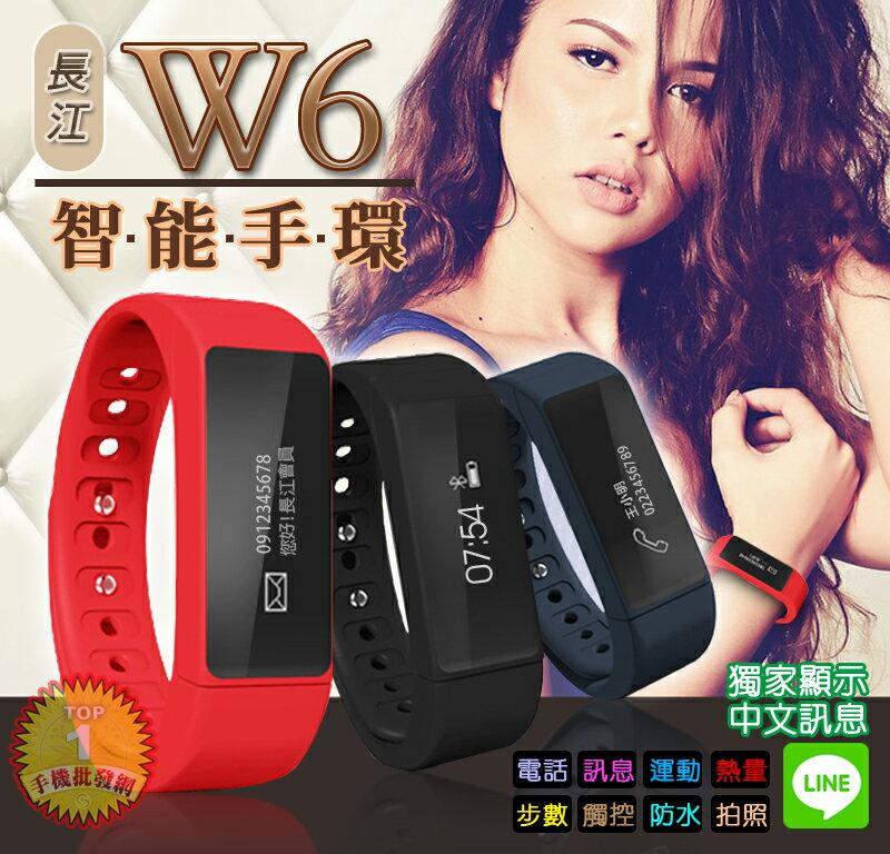 ☆手機批發網☆W6 觸控智慧手錶,支援LINE、FB,中文顯示,震動提示,安卓、IOS可用,運動手環、藍牙手錶