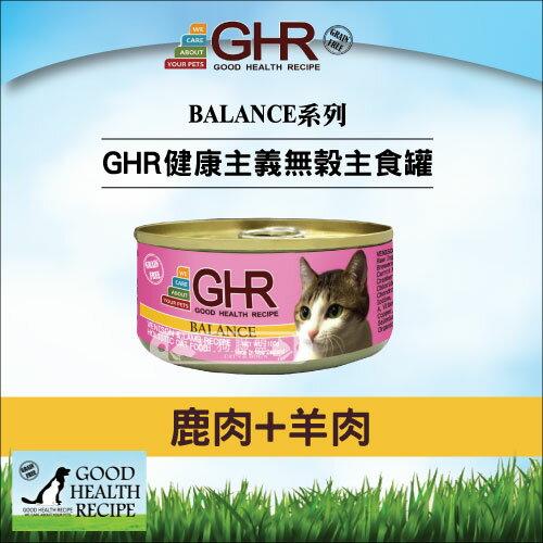 +貓狗樂園+ 健康主義GHR【貓用無榖主食罐。鹿肉羊肉。100g】45元*單罐賣場