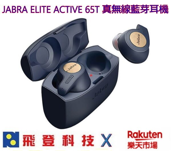 Jabra Elite Active 65t 真無線藍芽耳機 IP56防水係數 最長使用時間15小時 語音命令 群光公司貨