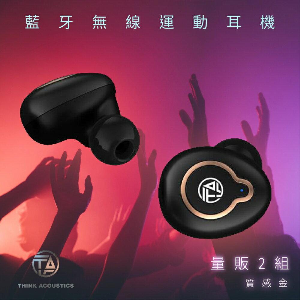 【量販2】高級藍芽5.0版 運動無線耳機 運動耳機 藍芽耳機 內附收納絨布袋 防潑水