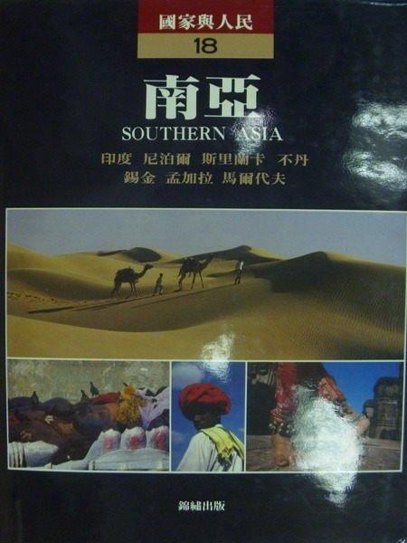 【書寶二手書T6/地理_YJZ】南亞-印度尼泊爾斯里蘭卡不丹等_國家與人民18