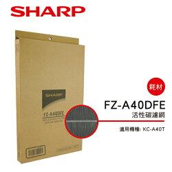 【金曲音響】SHARP夏普 FZ-A40DFE 清淨機濾網