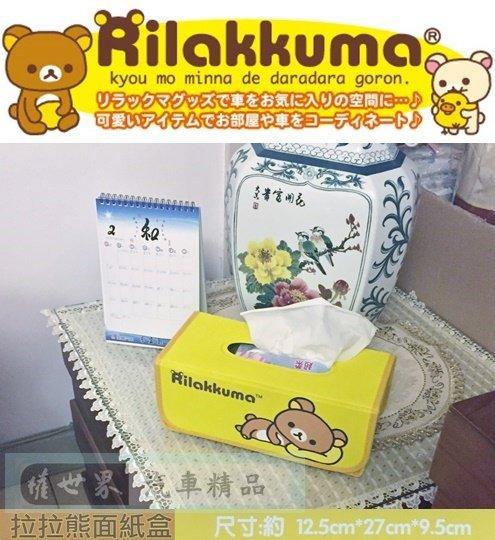 權世界@汽車用品 日本Rilakkuma 懶懶熊 拉拉熊 睡姿圖案 可摺疊收納置放式面紙盒套 RKO-30047