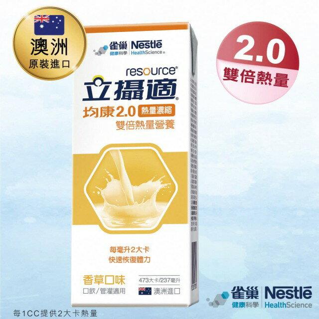 雀巢立攝適2.0熱量濃縮配方 237mlx24瓶/箱 (2021.09.02)