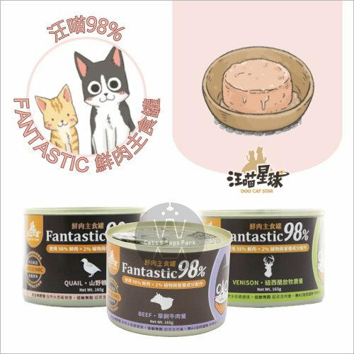 貓狗樂園:+貓狗樂園+汪喵星球|98%FANTASTIC。貓用鮮肉主食罐。三種口味。165g|$1050--12罐入