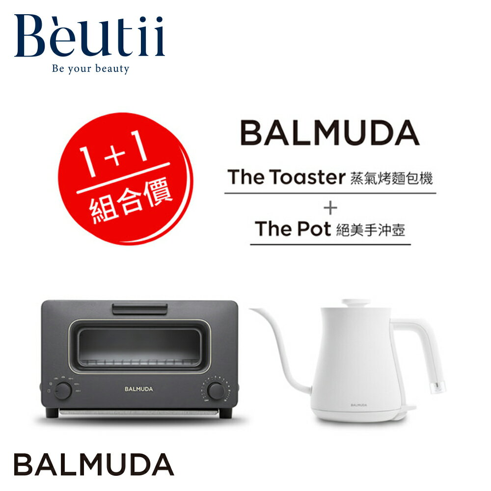 【4/19-5/12期間限定下殺】BALMUDA The Toaster 蒸氣烤麵包機 烤箱 + BALMUDA The Pot 手沖壺