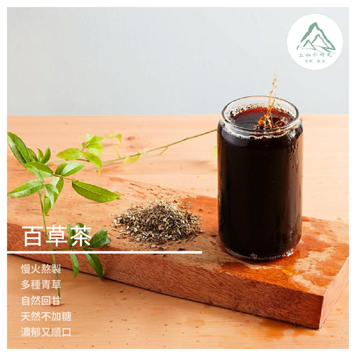 【上山小時光】百草茶/獨家組合/3入