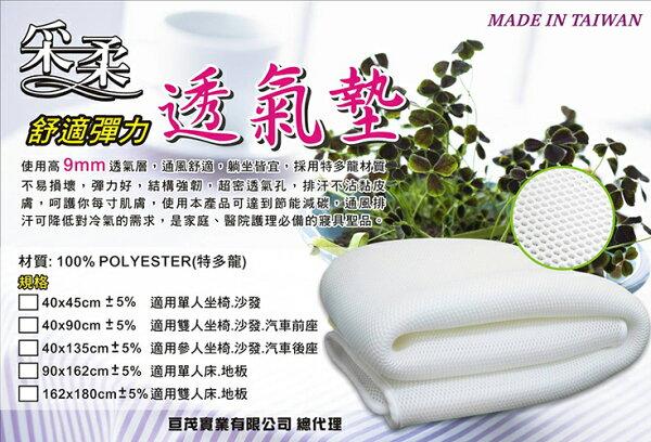 【省錢博士】台灣製采柔雙人透氣墊