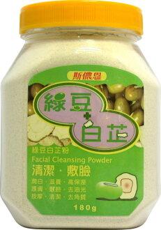 斯儂恩 綠豆白芷粉 180g