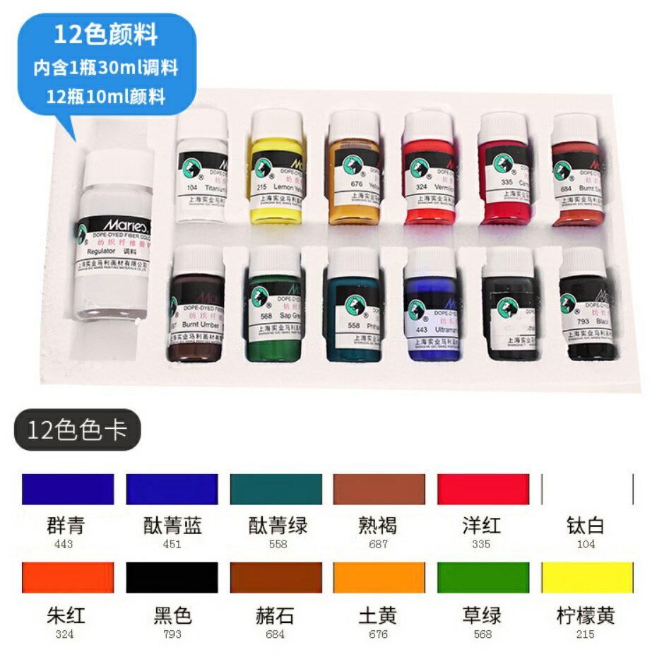 【馬利12色紡織品顏料】Marie's 馬利 壓克力顏料 10/30ml