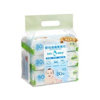 ★衛立兒生活館★Nac Nac 嬰兒潔膚柔濕巾(80抽/3入)(新包裝附蓋)