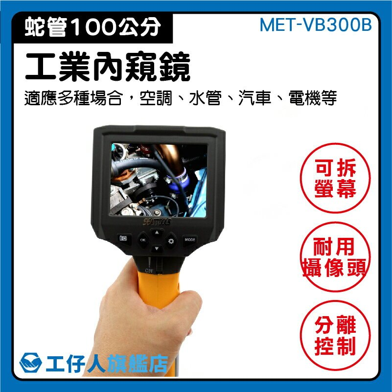 『工仔人』工業內窺鏡 MET-VB300B 管道鏡 批發 管路檢查相機 工廠 拍照錄影