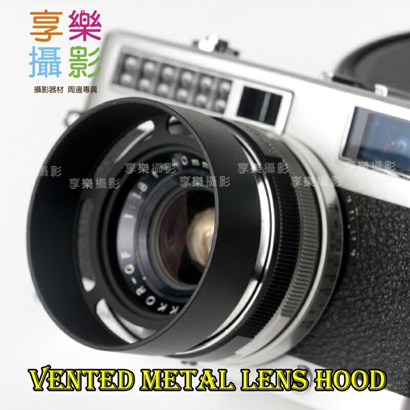 享樂攝影  FotoFlex 導流口金屬遮光罩 39mm 40.5mm 43mm 46m