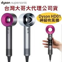 戴森Dyson到【母親節限定特價】Dyson戴森 HD01 HD-01 Supersonic 吹風機 / 桃紅色限定版【恆隆行台灣公司貨】