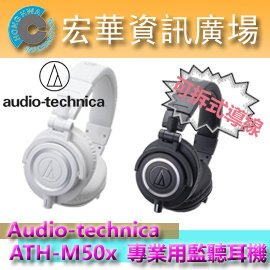 ☆宏華資訊廣場☆ 鐵三角 audio-technica ATH-M50x 專業用監聽耳機 (鐵三角公司貨)