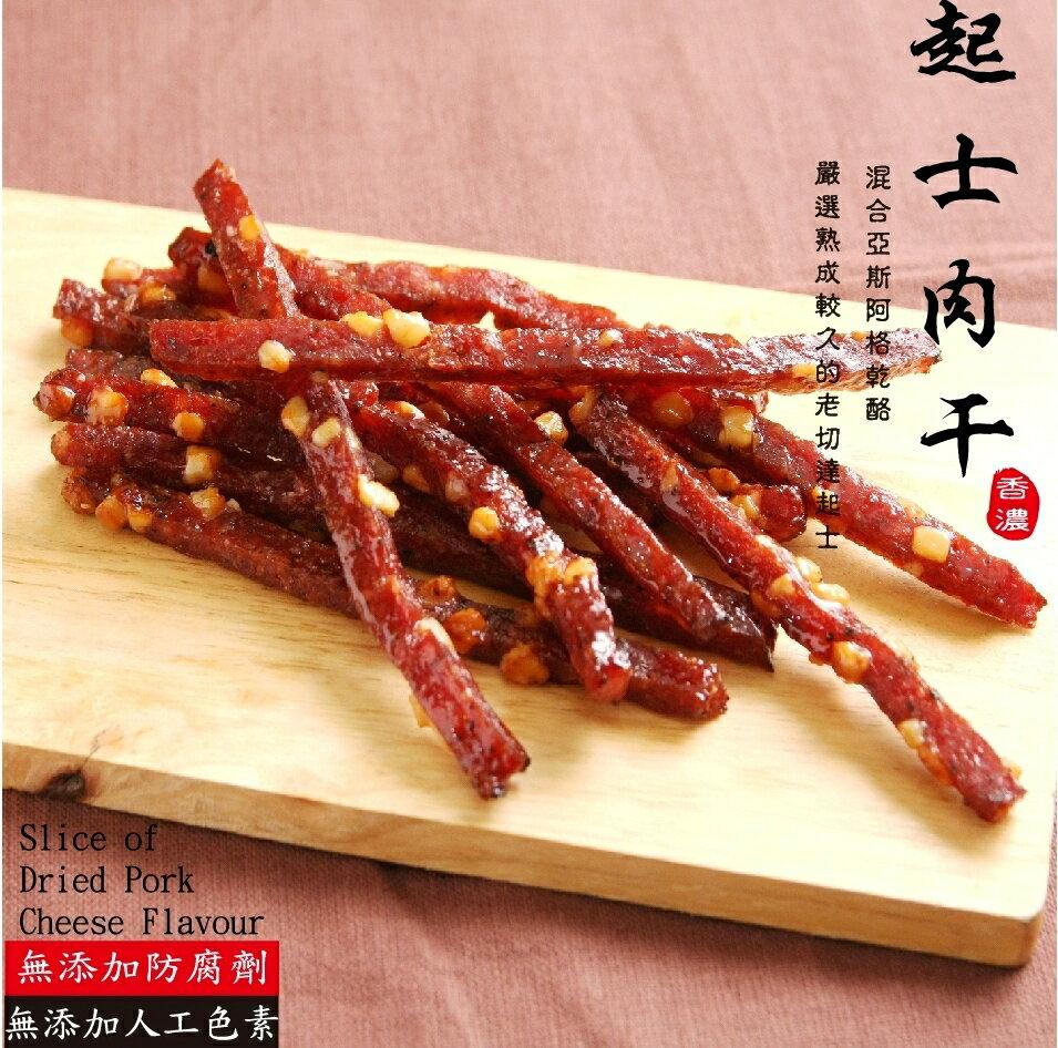 2入雙拼★起士肉干+避風塘手捲肉紙