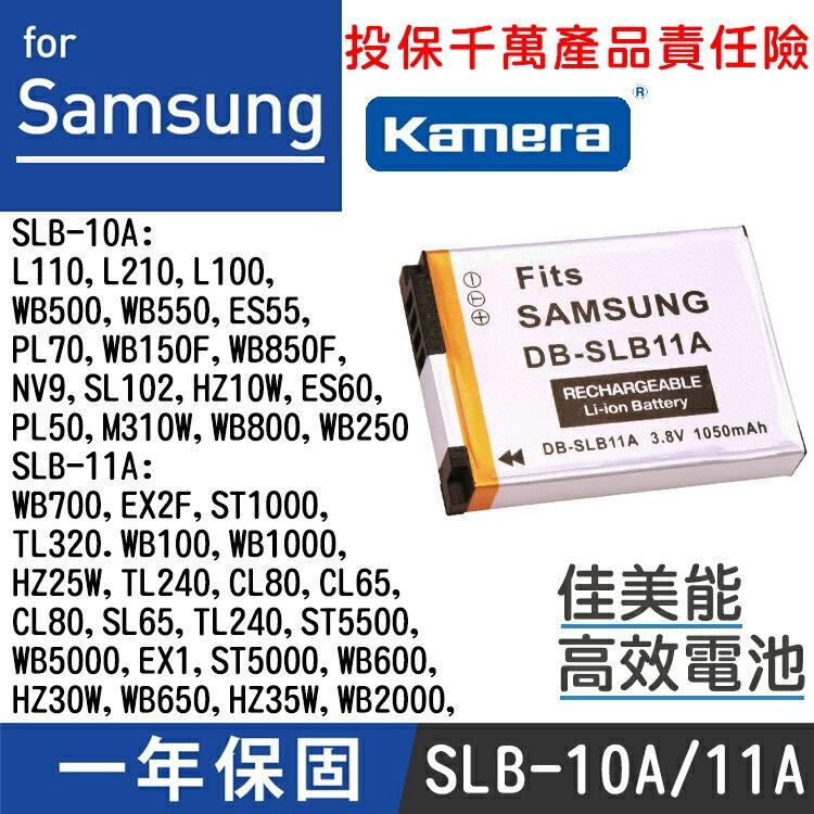 免運@攝彩@Samsung SLB11A佳美能電池EX2 EX2F EX1 CL65 ST1000 WB5000 SL65