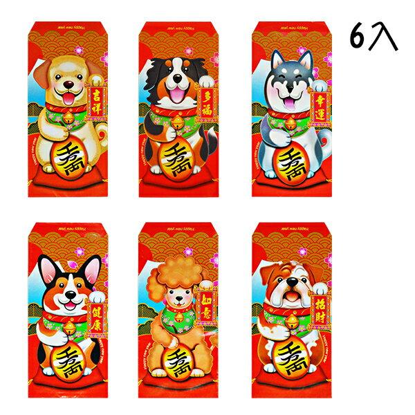 X射線【Z282054】6入金旺賀歲紅包袋,春節/過年/金元寶/紅包袋/糖果盒/狗年