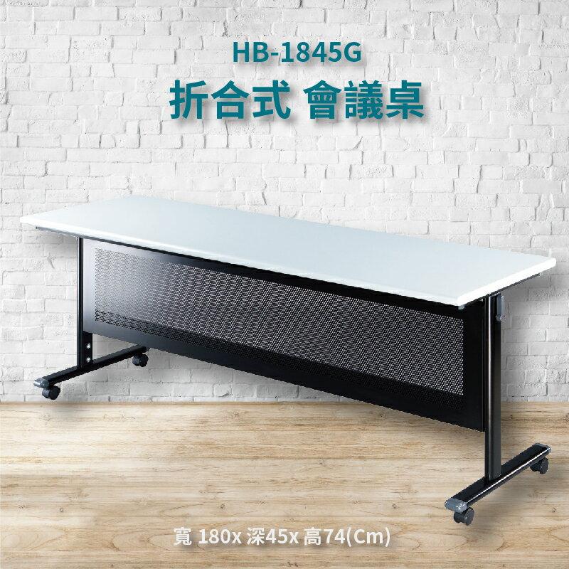 HB-1845G 灰折合式會議桌+黑框架 摺疊桌 補習班 書桌 電腦桌 工作桌 展示桌 洽談桌 萬用桌