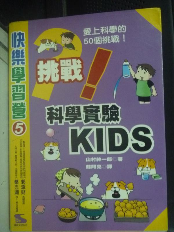 【書寶二手書T8/科學_LEE】科學實驗KIDS-愛上科學的50個挑戰_山村紳一郎