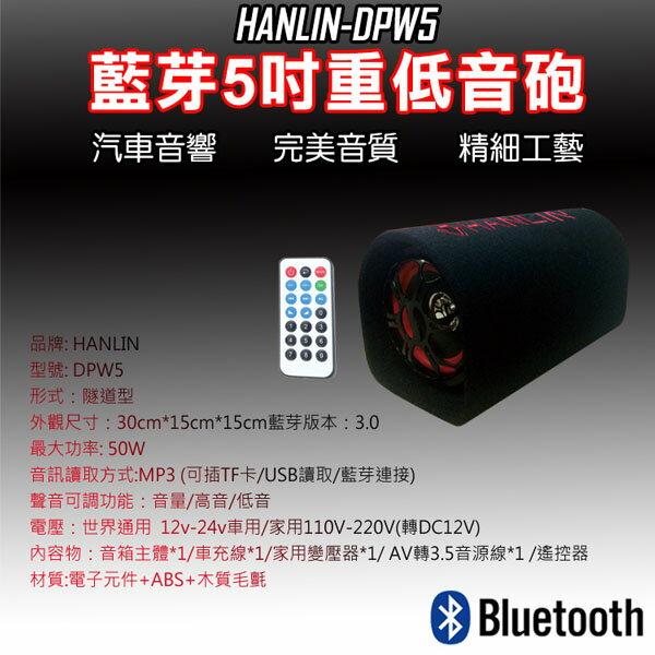 <br/><br/>  超震撼 藍芽5吋重低音砲 HANLIN DPW5 汽車家用 打怪 K歌 街舞 電視擴大機 機車音響 滷蛋媽媽<br/><br/>