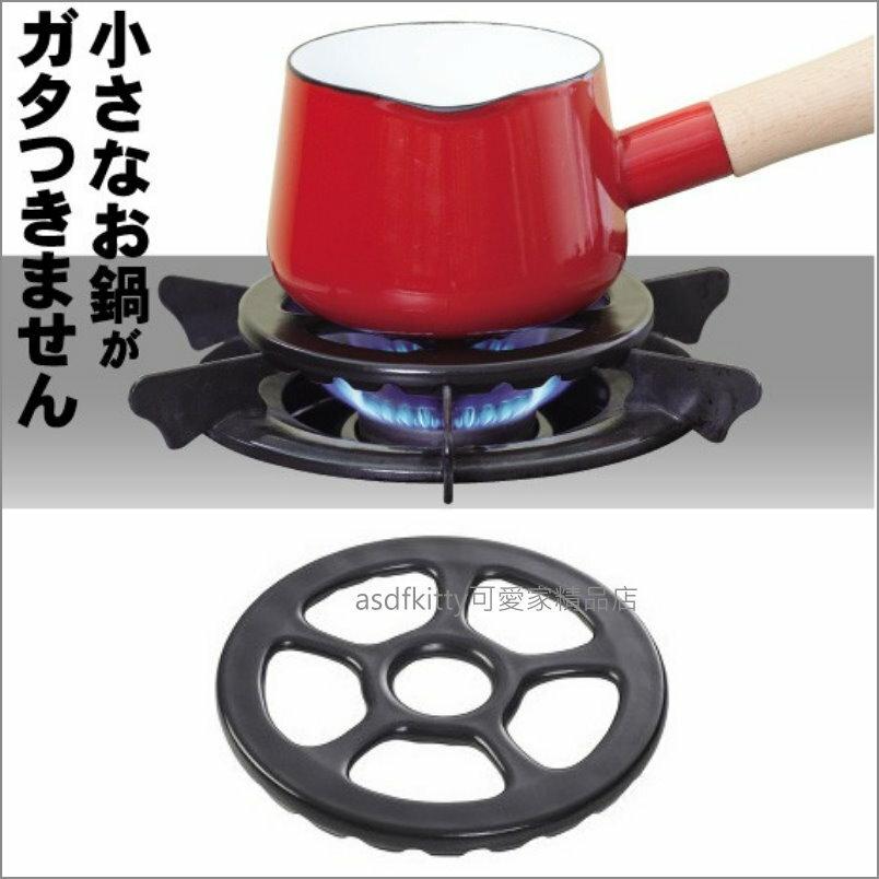 asdfkitty可愛家☆日本五德陶瓷瓦斯爐架/鍋架/火力均勻板-直徑14公分-小鍋也能放瓦斯爐唷-日本製