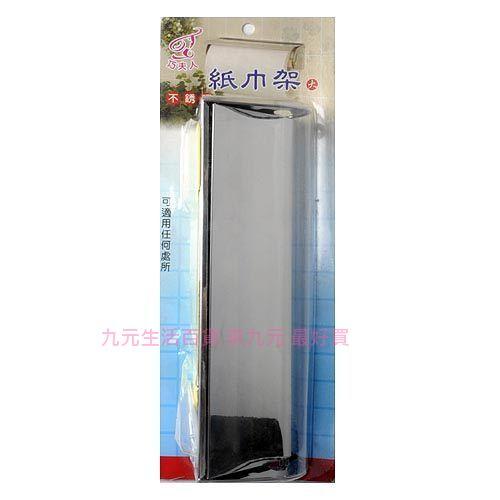 【九元生活百貨】巧夫人 不鏽鋼紙巾架/大 餐巾紙架