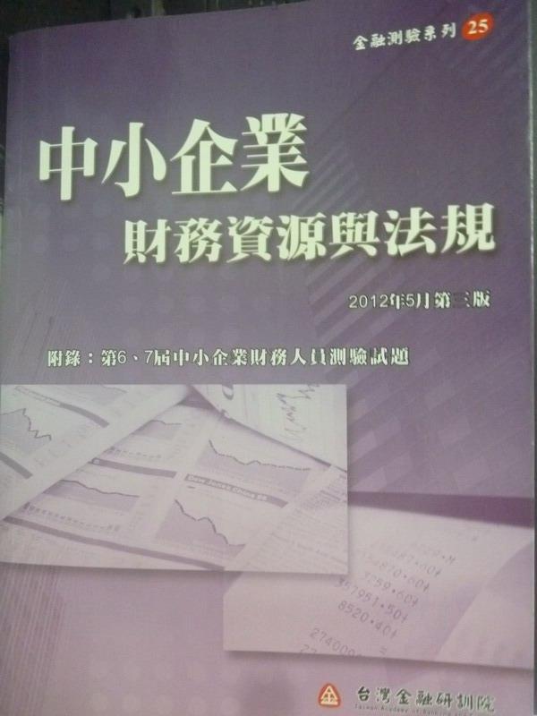【書寶二手書T6/進修考試_YEV】中小企業財務資源與法規3/e_本院編輯委員會