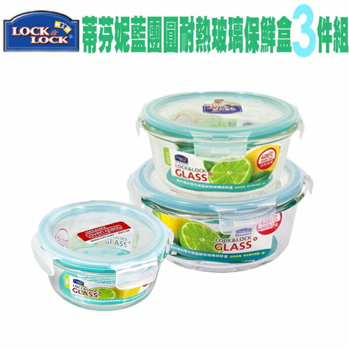 【樂扣樂扣】蒂芬妮藍耐熱玻璃保鮮盒/圓形3件組